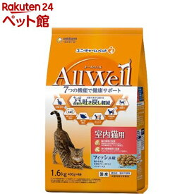 オールウェル キャット ドライ 室内猫 フィッシュ 吐き戻し軽減(1.6kg)【オールウェル(AllWell)】[爽快ペットストア]