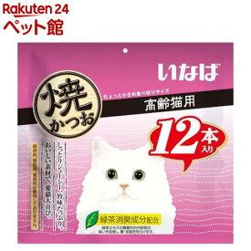 いなば 焼かつお 高齢猫用(12本入)[爽快ペットストア]