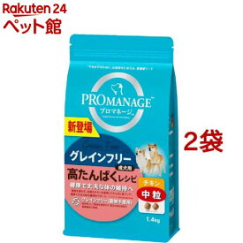 プロマネージ 成犬用 高たんぱくレシピ チキン 中粒(1.4kg*2袋セット)【202009_sp】【プロマネージ】[爽快ペットストア]