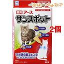 薬用 アース サンスポット 猫用(0.8g*3本入*2コセット)【サンスポット】[爽快ペットストア]