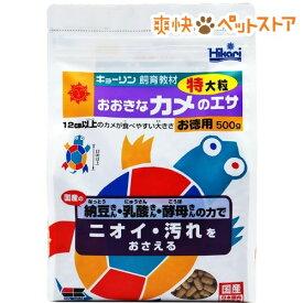 ひかり おおきなカメのエサ 特大粒(500g)【ひかり】[爽快ペットストア]