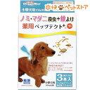 薬用ペッツテクト+ 小型犬用(3本入)【ペッツテクト】[爽快ペットストア]