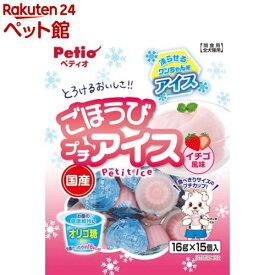ペティオ ごほうびプチアイス イチゴ風味(16g*15個入)【d_petio】【ペティオ(Petio)】[爽快ペットストア]