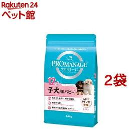 プロマネージ 12ヶ月までの子犬用(パピー)(1.7kg*2袋セット)【202006_sp】【プロマネージ】[爽快ペットストア]