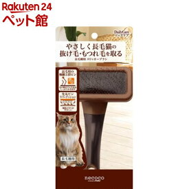 ネココ 長毛種用 スリッカーブラシ(1コ入)【necoco(ネココ)】[爽快ペットストア]