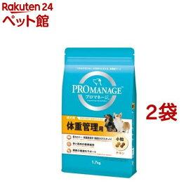 プロマネージ 体重管理用 成犬用(1.7kg*2袋セット)【202009_sp】【プロマネージ】[爽快ペットストア]