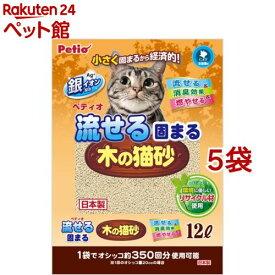ペティオ 流せる固まる木の猫砂(12L*5袋セット)【ペティオ(Petio)】[爽快ペットストア]