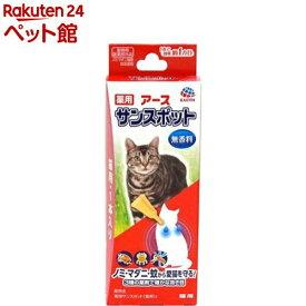 薬用 アース サンスポット 猫用(0.8g*1本入)【サンスポット】[ノミダニ 駆除][爽快ペットストア]