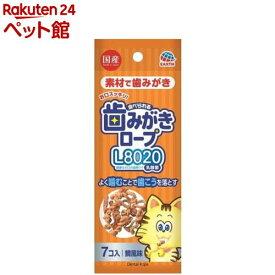食べられる歯みがきロープ 愛猫用(7個入)【歯みがきロープシリーズ】[爽快ペットストア]