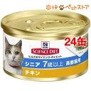 サイエンスダイエット シニア 7歳以上高齢猫用 チキン(82g*24コセット)【サイエンスダイエット】[爽快ペットストア]