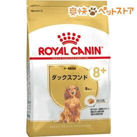 ロイヤルカナン ブリードヘルスニュートリション ダックス中・高齢犬用(3kg)【d_rc】【d_rc15point】【ロイヤルカナン(ROYAL CANIN)】[爽快ペットストア]