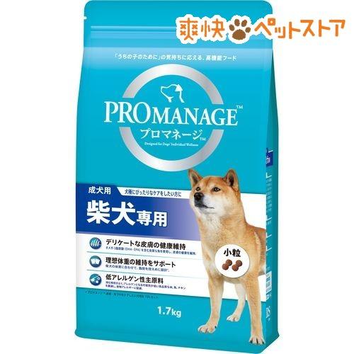 プロマネージ 柴犬専用 成犬用(1.7kg)【d_pro】【プロマネージ】[爽快ペットストア]