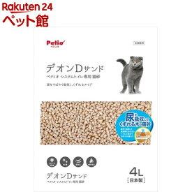 ペティオ 猫システムトイレ用 トイレに流せる猫砂 デオンDサンド(4L)【ペティオ(Petio)】[爽快ペットストア]