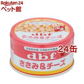 デビフ ささみ&チーズ(85g*24缶セット)【デビフ(d.b.f)】[爽快ペットストア]