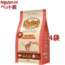 ナチュラルチョイス 室内猫用 アダルト チキン(2kg*4袋セット)【ナチュラルチョイス(NATURAL CHOICE)】[爽快ペットストア]