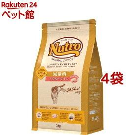 ナチュラルチョイス 猫用減量用 アダルト チキン(2kg*4袋セット)【ナチュラルチョイス(NATURAL CHOICE)】[爽快ペットストア]
