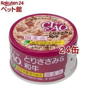 いなば チャオ とりささみ&和牛(85g*24コセット)【d_inaba】【チャオシリーズ(CIAO)】[キャットフード][爽快ペットストア]