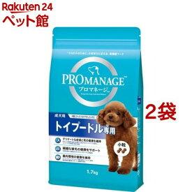 プロマネージ トイプードル専用 成犬用(1.7kg*2袋セット)【202009_sp】【プロマネージ】[爽快ペットストア]