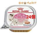 ロイヤルカナン FHNウェット ベビーキャット インスティンクティブ(100g*24コセット)【ロイヤルカナン(ROYAL CANIN)】…