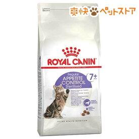 ロイヤルカナン FHN ステアライズド アペタイト コントロール 7+(3.5Kg)【d_rc】【dalc_royalcanin】【ロイヤルカナン(ROYAL CANIN)】[爽快ペットストア]