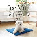 アイスマット S/M 超小型犬〜小型犬(1コ入)[爽快ペットストア]