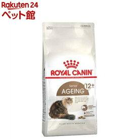 ロイヤルカナン フィーラインヘルスニュートリション エイジング +12(4kg)【d_rc】【d_rc15point】【dalc_royalcanin】【ロイヤルカナン(ROYAL CANIN)】[キャットフード][爽快ペットストア]