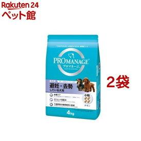 プロマネージ 避妊去勢している犬用 成犬用(4kg*2袋セット)【202009_sp】【プロマネージ】[爽快ペットストア]