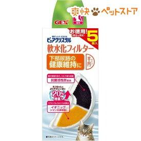 ピュアクリスタル 軟水化フィルター 半円タイプ 猫用(5枚入)【ピュアクリスタル】[爽快ペットストア]