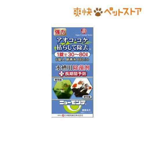 アオコ除去剤 ニューモンテ フック式(6錠)[爽快ペットストア]
