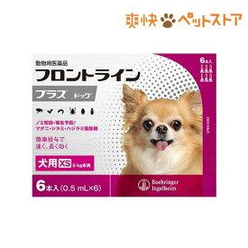 フロントラインプラス 犬用 XS 5kg未満(6本入)【フロントラインプラス】[爽快ペットストア]