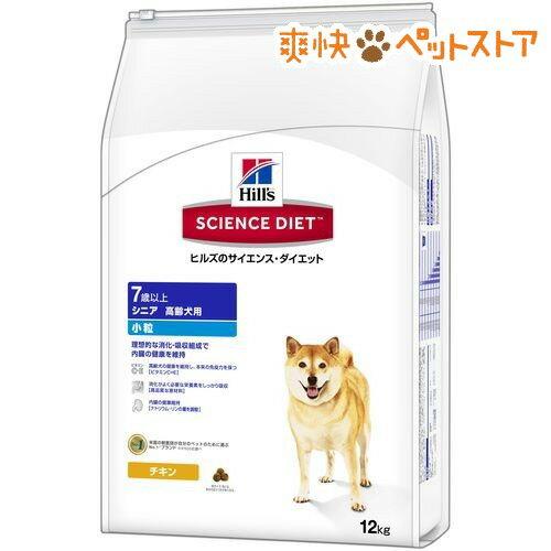 サイエンスダイエット シニア 小粒 高齢犬用(12kg)【d_sd】【サイエンスダイエット】【送料無料】[爽快ペットストア]