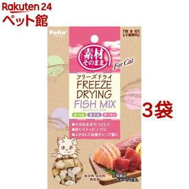 ペティオ 素材そのまま フリーズドライ For Cat フィッシュMIX(9g*3袋セット)【ペティオ(Petio)】[爽快ペットストア]