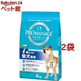 プロマネージ 7歳からの柴犬専用(4kg*2袋セット)【202006_sp】【プロマネージ】[爽快ペットストア]