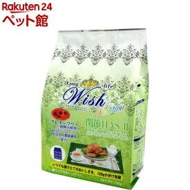 ウィッシュ HAS-II(720g)【ウィッシュ(Wish)】[爽快ペットストア]