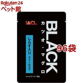 ブラック カツオ・マグロ ゼリー仕立て しらす入り(80g*96袋セット)【ブラック(ペットフード)】[爽快ペットストア]
