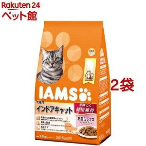 アイムス 成猫用 インドアキャット お魚ミックス(1.5kg*2袋セット)【dalc_iams】【202009_sp】【アイムス】[爽快ペットストア]