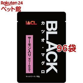 ブラック カツオ・マグロ ゼリー仕立て サーモン入り(80g*96袋セット)【ブラック(ペットフード)】[爽快ペットストア]