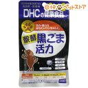 DHC 愛犬用 発酵黒ごま活力(60粒)【DHC ペット】[爽快ペットストア]