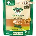 グリニーズ 穀物フリー 超小型犬用 2-7kg(30P)【グリニーズ(GREENIES)】[爽快ペットストア]