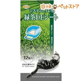 猫砂 ワンニャン システムトイレ用 緑茶DEシート(12枚)【ワンニャン】[爽快ペットストア]