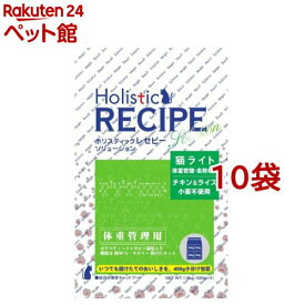 ホリスティックレセピー 猫用 ライト(1.6Kg*10コセット)【ホリスティックレセピー】[キャットフード][爽快ペットストア]