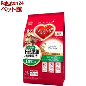 ビューティープロ キャット 猫下部尿路の健康維持 低脂肪 1歳から(1.4kg)【d_beauty】【ビューティープロ】[キャットフード][爽快ペットストア]