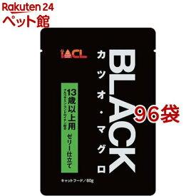 ブラック カツオ・マグロ ゼリー仕立て 13歳以上用(80g*96袋セット)【ブラック(ペットフード)】[爽快ペットストア]