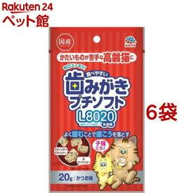歯みがきプチソフト L8020 かつお味(20g*6袋セット)【202006_sp】【歯みがきロープシリーズ】[爽快ペットストア]