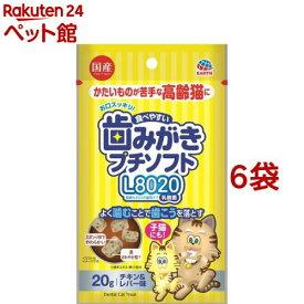 歯みがきプチソフト L8020 チキン&レバー味(20g*6袋セット)【202006_sp】【歯みがきロープシリーズ】[爽快ペットストア]
