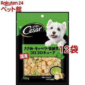 シーザースナック ささみキャベツ安納芋入りコロコロキューブ(100g*12コセット)【d_cesar】【シーザー(ドッグフード)(Cesar)】[爽快ペットストア]