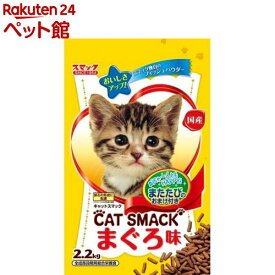 キャットスマックまぐろ味(2.2kg)【キャットスマック】[キャットフード][爽快ペットストア]
