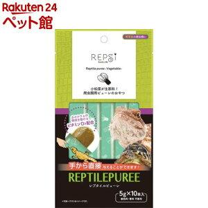 REPSI レプタイルピューレ ベジタブル 爬虫類用(5g*10本入)[爽快ペットストア]