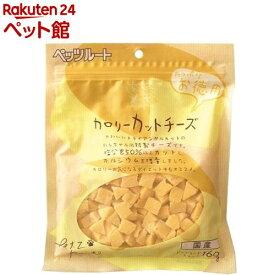 素材メモ カロリーカットチーズ(160g)【素材メモ】[爽快ペットストア]
