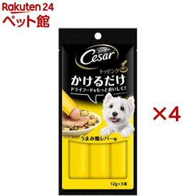 シーザー トッピング うまみ鶏レバー味(12g*3本入*4袋セット)【シーザー(ドッグフード)(Cesar)】[ドッグフード][爽快ペットストア]